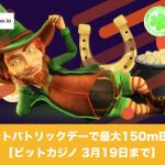 【3月19日まで】セントパトリックデーで最大150mBTCもらえる│ビットカジノ