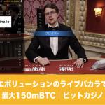 バカラリーダーボードチャレンジで最大150mBTC│ビットカジノ