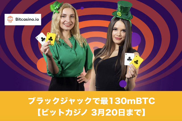 【3月20日まで】ブラックジャックトーナメントで最大130mBTC│ビットカジノ