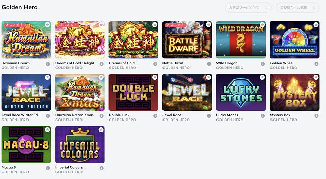 ビットカジノでプレイ可能なGolden Hero社のスロットゲームは?