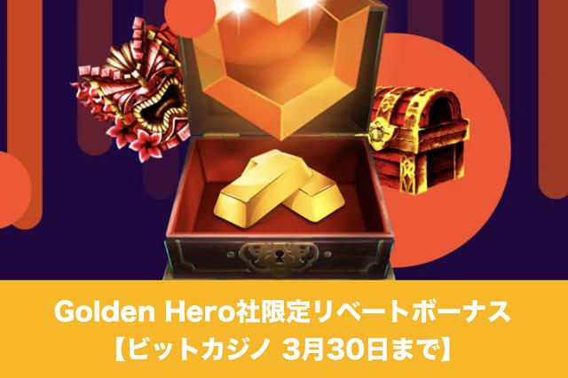 【3月30日まで】Golden Hero社限定リベートボーナス│ビットカジノ