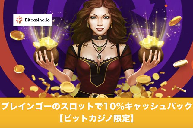 【3月17日まで】ビットカジノはプレインゴーのスロットで10%キャッシュバック