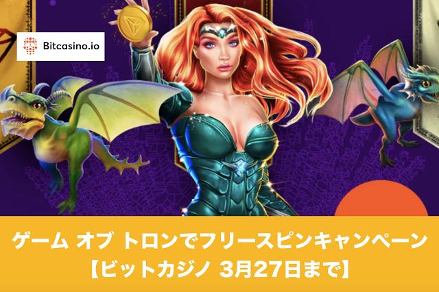 ゲーム オブ トロンでフリースピン獲得キャンペーン│ビットカジノ