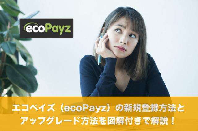【図解で説明】エコペイズ(ecoPayz)の新規登録方法とアップグレード方法