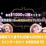 【4月8日まで】インターカジノに仮想通貨で入金すれば最大2000ドル!