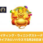 【3月26日まで】エキサイティング・ウィニングストーナメント│ライブカジノハウス