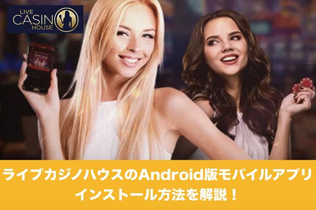 ライブカジノハウスのAndroid版モバイルアプリのインストール方法を解説!