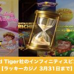【3月31日まで】ラッキーカジノでRed Tiger社のインフィニティスピンがもらえる