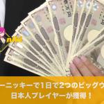 ラッキーニッキーで1日で2つのビッグウインを日本人が獲得!