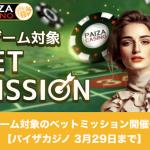 【3月29日まで】パイザカジノで全ゲーム対象のベットミッション開催中!