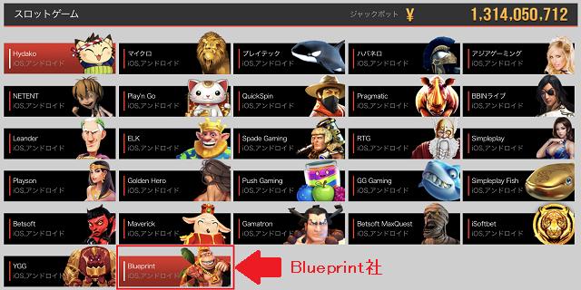 パイザカジノでプレイ可能なBlueprintのスロットは?