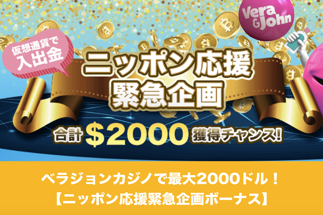 ベラジョンカジノで最大2000ドル ニッポン応援緊急企画ボーナス