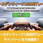 ゴールデンウィーク188BETレースキャンペーン&大抽選会!