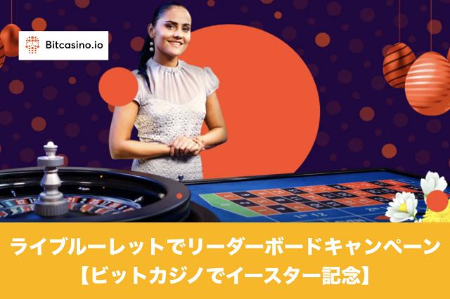 イースター記念│ビットカジノのルーレットのキャンペーンで賞金!