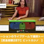 【賞金総額2BTC】エボリューションのライブゲームで連続トーナメント│ビットカジノ