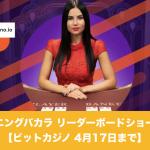 【4月17日まで】ライトニングバカラ リーダーボードショーダウン│ビットカジノ