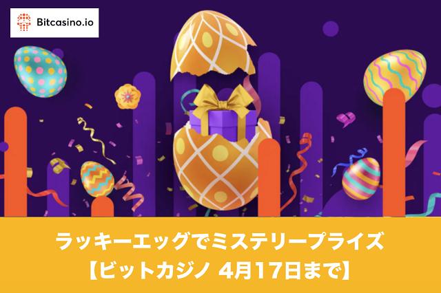 【4月17日まで】イースターのラッキーエッグでミステリープライズ│ビットカジノ