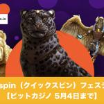 【5月4日まで】Quickspin(クイックスピン)フェスティバル│ビットカジノ