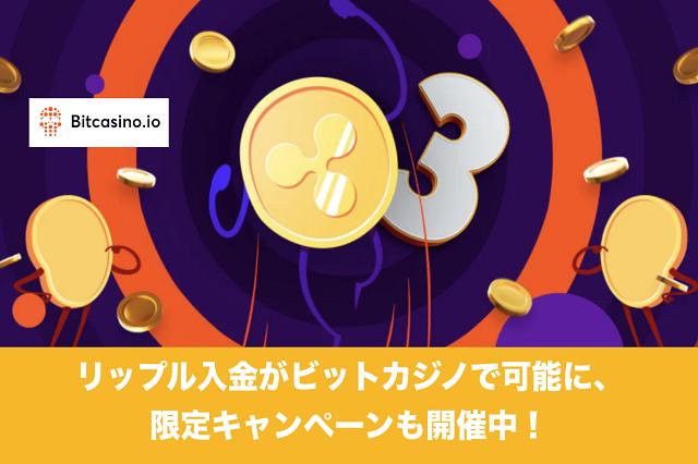 リップル入金がビットカジノで可能に、限定キャンペーンも開催中!