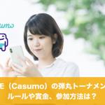 カスモ(Casumo)の弾丸トーナメントのルールや賞金、参加方法は?