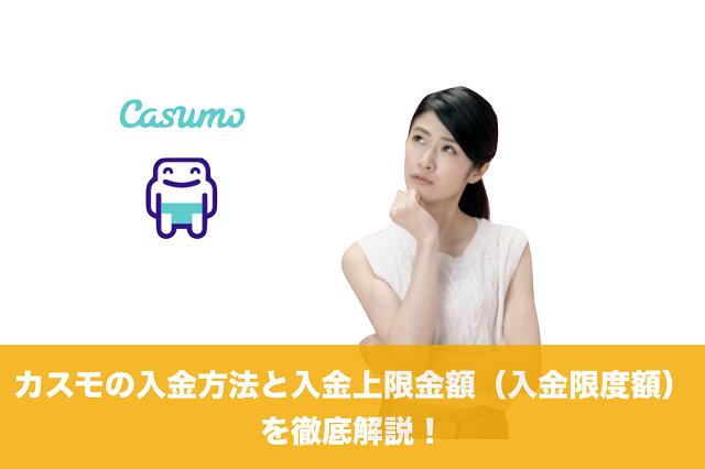 カスモの入金方法と入金上限金額(入金限度額)を徹底解説!