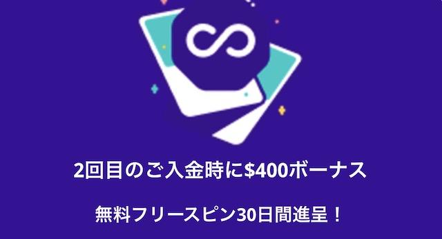 カスモの2回目入金ボーナスh最大400ドル+300回のフリースピン