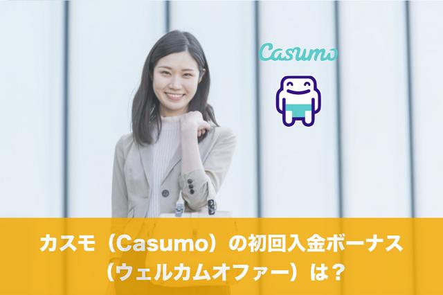 カスモ(Casumo)の初回入金ボーナス(ウェルカムオファー)は?