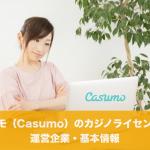 カスモ(Casumo)のカジノライセンスと運営企業・基本情報