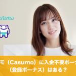カスモ(Casumo)に入金不要ボーナス(登録ボーナス)はある?