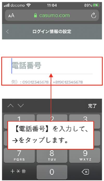 カスモ 登録方法 スマホ・タブレット その6.5