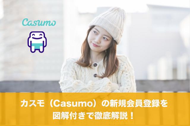 カスモ(Casumo)の新規会員登録を図解付きで徹底解説!