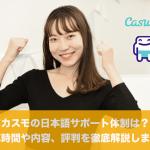 カスモの日本語サポート体制は?対応時間や内容、評判を徹底解説!