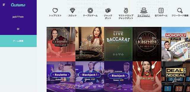 カスモは様々な特徴がある欧州系のオンラインカジノ!
