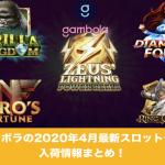 ギャンボラの2020年4月最新スロットゲーム入荷情報まとめ!
