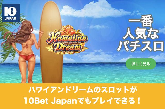 ハワイアンドリームが10Bet Japanでもプレイできる!