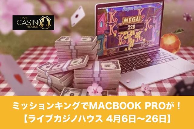 【早いもの勝ち】ライブカジノハウスでMACBOOK PROがもらえるかも。