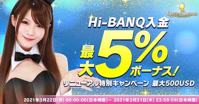 クイーンカジノにはHI-BANQ入金でお得なボーナスが利用できる時がある