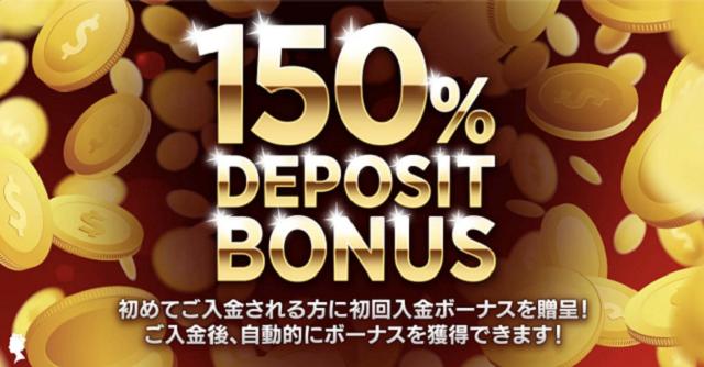 クイーンカジノの初回入金ボーナスの付与条件は?