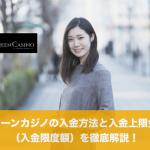 クイーンカジノの入金方法と入金上限金額(入金限度額)を徹底解説!