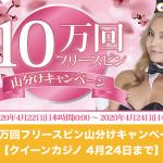 【4月24日まで】10万回フリースピン山分けキャンペーン│クイーンカジノ