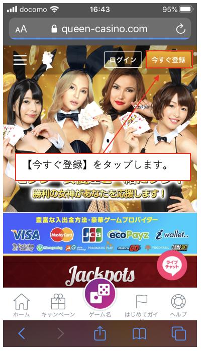 クイーンカジノ(QUEENCASINO)登録方法 スマホ その1