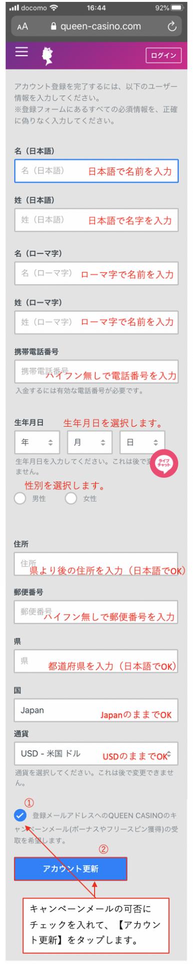クイーンカジノ(QUEENCASINO)登録方法 スマホ その3