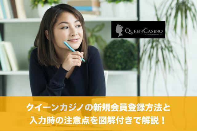 クイーンカジノの新規会員登録方法と入力時の注意点を図解付きで解説