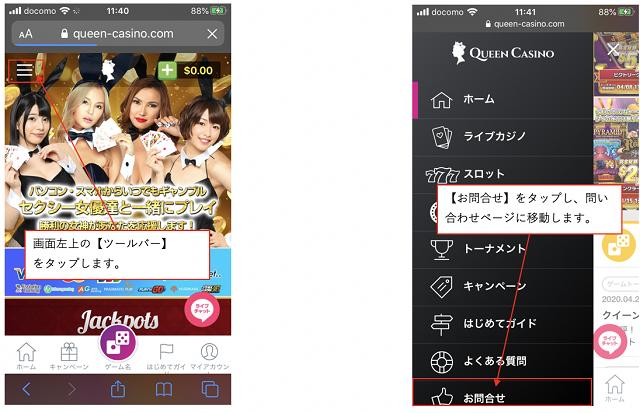 クイーンカジノの日本語メールサポートの対応時間(お問合せフォーム) その1