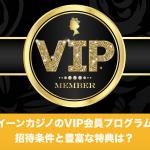 クイーンカジノのVIP会員プログラムの招待条件と豊富な特典は?