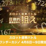 【4月6日〜9日限定】スロット倍率バトル│ワンダーカジノ