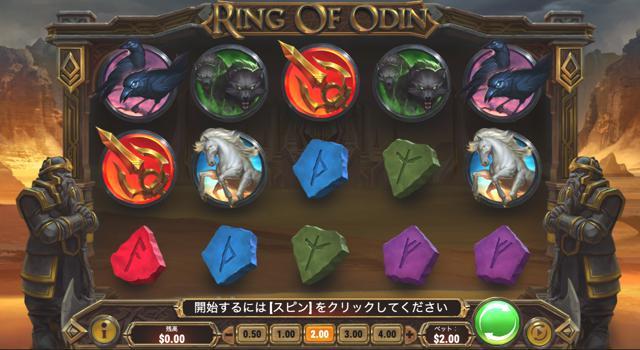 ライブカジノハウス 平均ペイアウト率ランキング1位 Ring of Odin(Play'n GO)