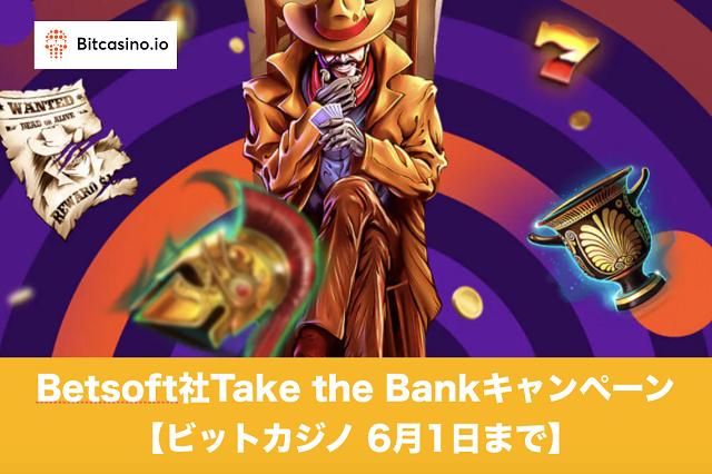 【6月1日まで】Betsoft社Take the Bankキャンペーン│ビットカジノ