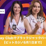 【6月1日まで】BombayClubでブラックジャックパーティー│ビットカジノ
