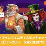 【5月23日まで】ビットカジノのスロットでインフィニティスピンキャンペーン!